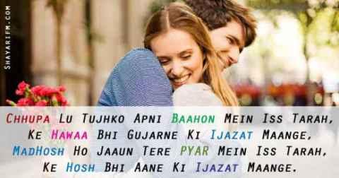 Romantic Shayari, Chhupa Lu Apni Baahon Mein