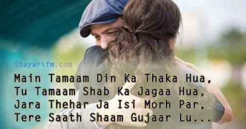 Romantic Shayari, Tere Saath Shaam