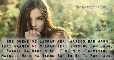 Romantic Shayari, Teri Aarzoo Ban Jaun