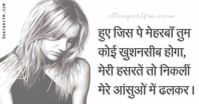 Very Sad Hasrat Shayari in Hindi Script