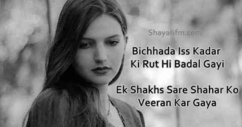 Sad Shayari, Bichhada Iss Kadar Ke