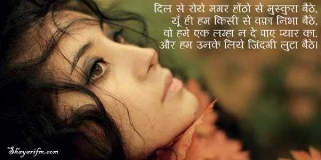 Hindi Sad Shayari on Lamha