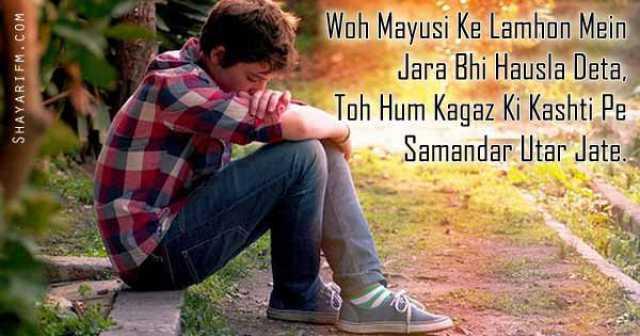 Sad Shayari, Mayusi Ke Lamhon Mein