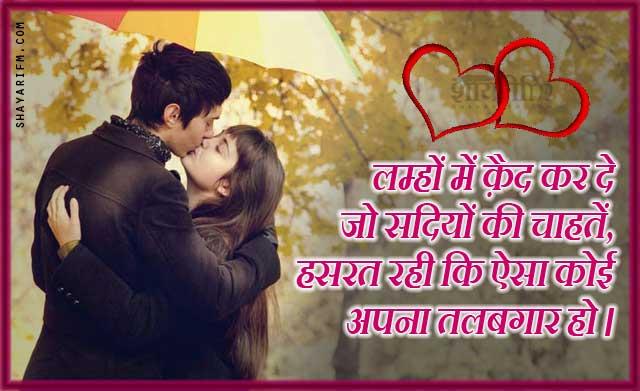 Sadiyon Ki Chahat - Hindi Love Shayari