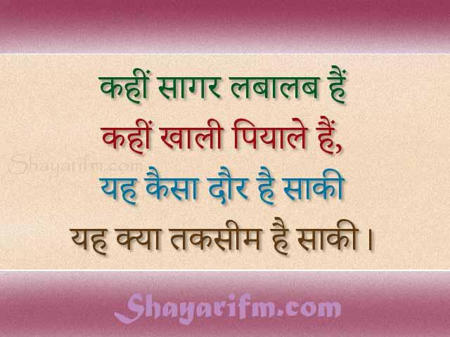 Sharab Shayari, Kahin Khaali Pyale Hain
