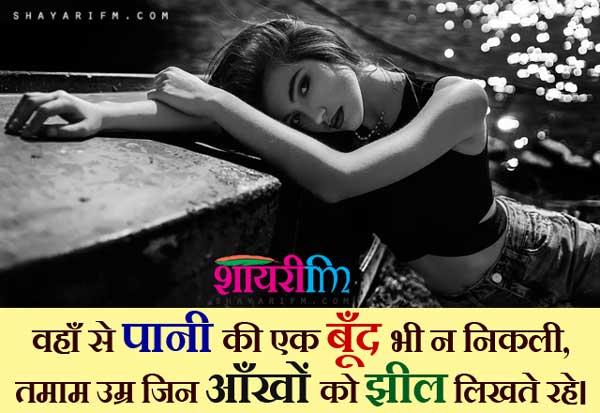 Aansoo Shayari Paani Ki Ek Boond