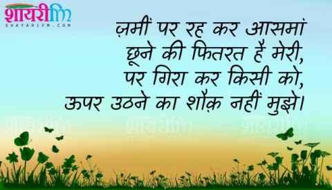 Attitude Shayari, Anjaam Ki Parwaah