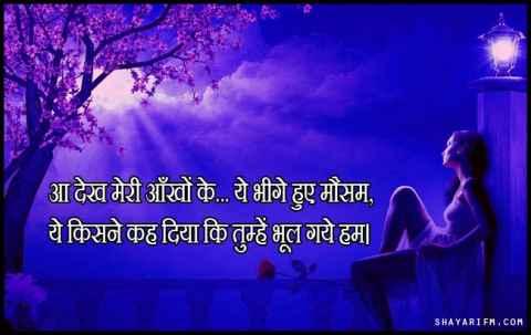 Ashq Shayari, Aankhon Ke Bhige Mausam