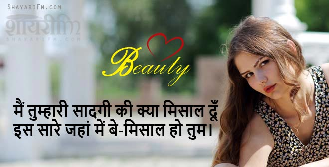 Shayari on Beauty, BeMisal Ho Tum