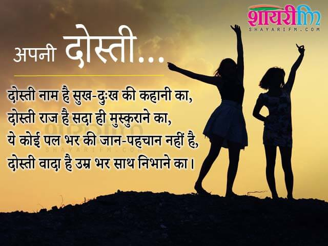 True Friendship Shayari in Hindi - Apni Dosti