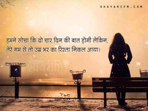 Gham Shayari, Gham Se Umr Bhar Ka Rishta