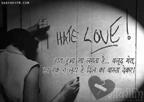 Broken Heart Shayari, Her Ek Ne Loota