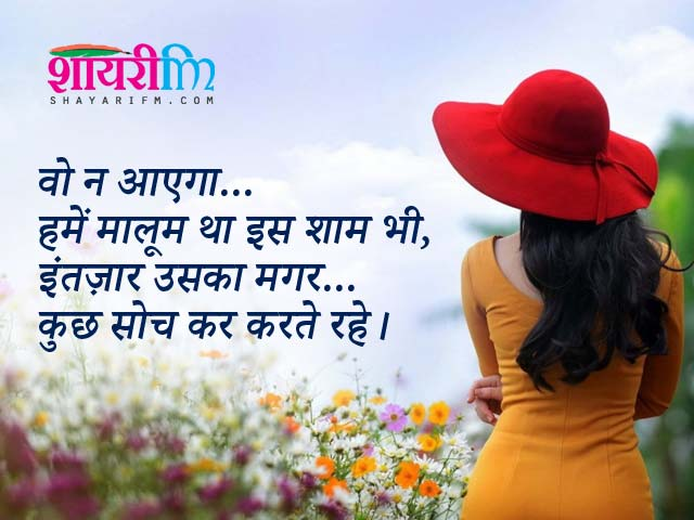 Intezaar Shayari, New Intezaar Shayari in Hindi