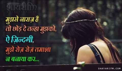 Shayari on Life, Chhod De Tanha Zindagi