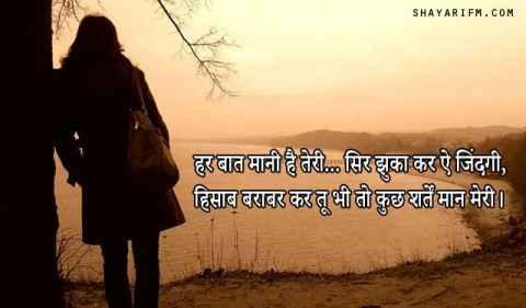 Shayari on Life, Teri Har Baat Mani Zindagi