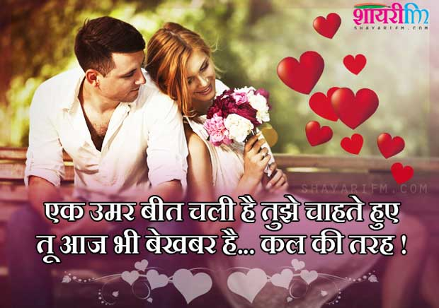 Love Shayari Best Love Shayari True Love Shayari 2019