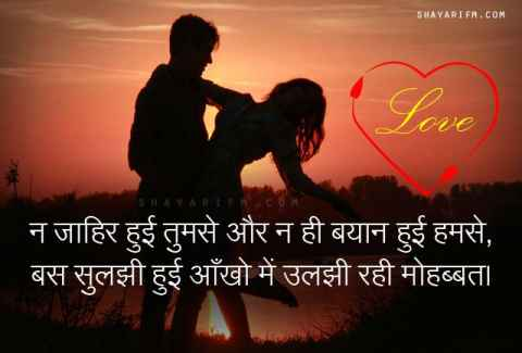 Love Shayari, Uljhi Rahi Mohabbat