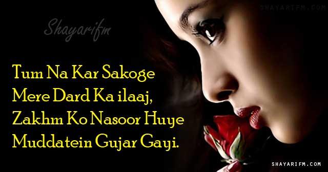 Image Shayari - Mere Dard Ka ilaaj