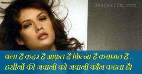 Shayari on Beauty, Haseeno Ki Jawani