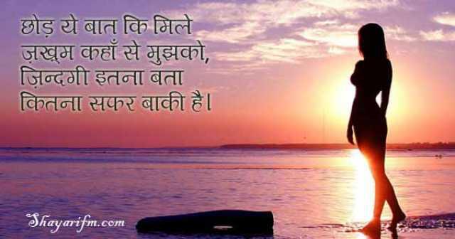 Shayari on Life, Zindgi Itna Bata