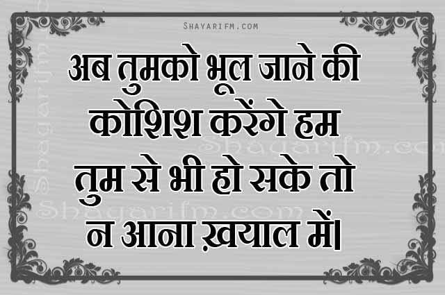 Sad Shayari, Na Aana Khayal Mein