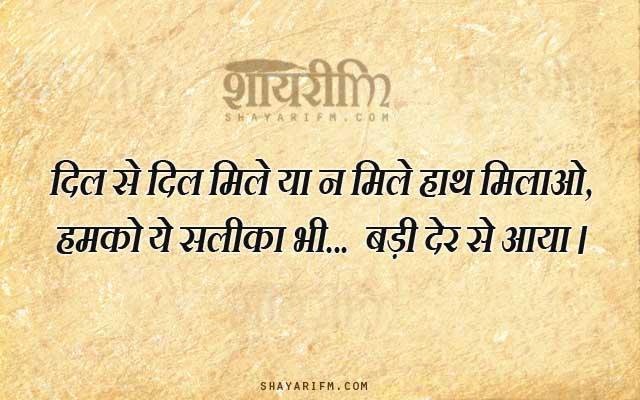 Two Line Shayari, Ye Saleeka Der Se Aaya