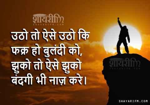 Motivational Shayari, Fakr Ho Bulandi Ko