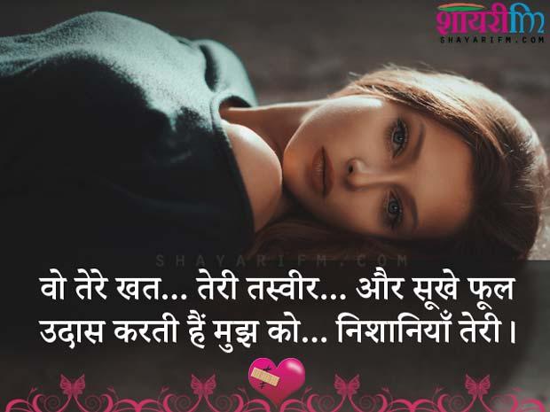 Hindi Sad Shayari, Best Sad Shayari, New Sad Shayari 2019