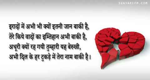Broken Heart Shayari, Tumhari Yeh Berukhi