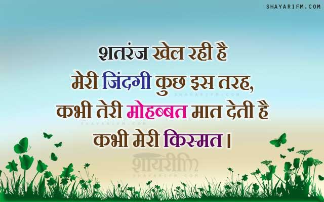 Zindgi Shayari, Khel Rahi Hai Zindagi