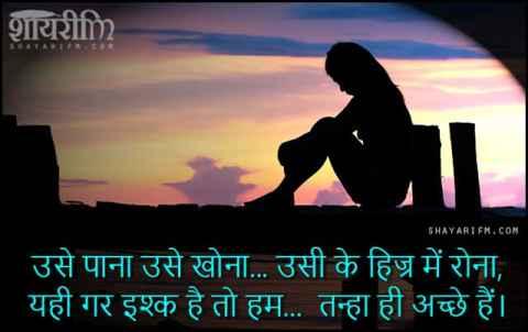 Alone Shayari, Hum Tanha Hi Achchhe