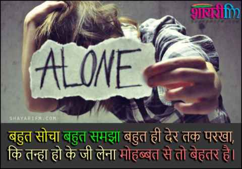 Alone Shayari, Tanha Ho Ke Jee Lena
