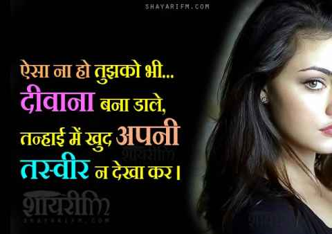 Shayari on Beauty, Tasvir Deewana Bana De
