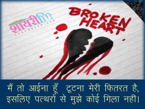Broken Heart Shayari, Tootna Meri Fitrat Hai