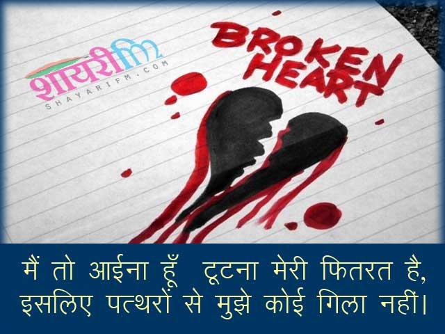 Tootna Meri Fitrat Hai - Broken Heart Shayari