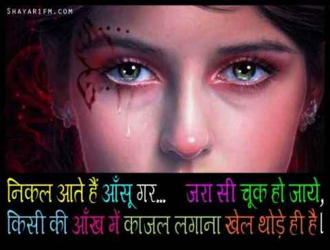 Two Line Shayari, Kisi Ki Aankh Mein Kajal