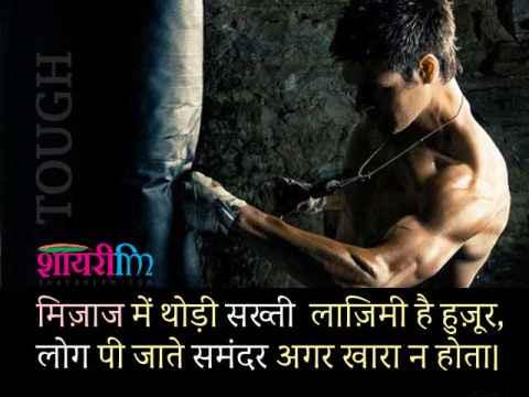 Attitude Status, Mizaaj Mein Thodi Sakhti
