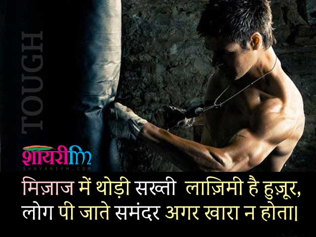 Attitude Shayari in Hindi, Top Attitude Status, New Attitude SMS