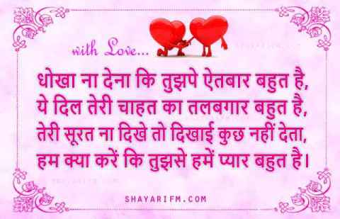 Romantic Shayari, Humein Pyaar Bahut Hai