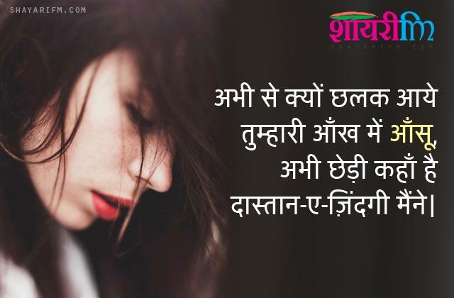 Shayari - Tumhari Aankh Mein Aansoo