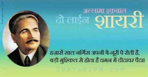 Iqbal Two Line Shayari