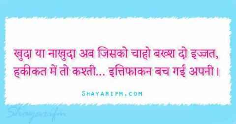 Two Line Shayari, Kashti Bach Gayi Apni