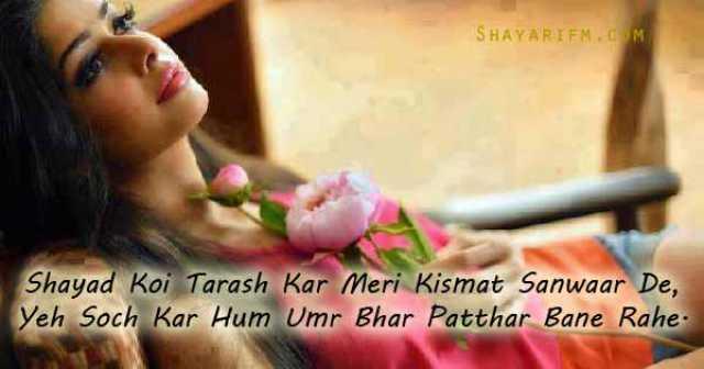 Two Line Shayari, Short Hindi Shayari, Best Shayari in 2 Lines - Page 5