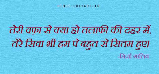 Mirza Ghalib Ki Two Line Hindi Shayari