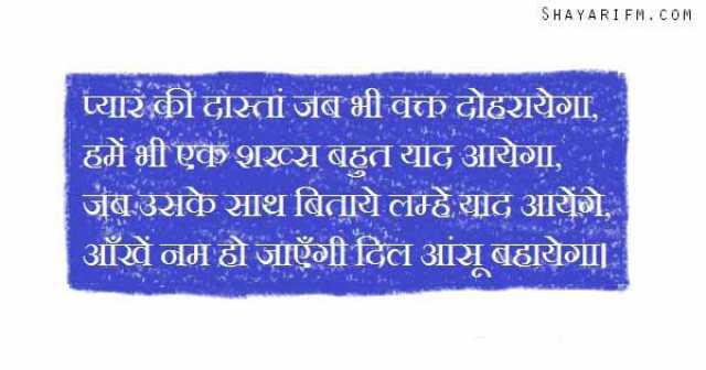 Yaad Shayari, Ek Shakhs Yaad Aayega
