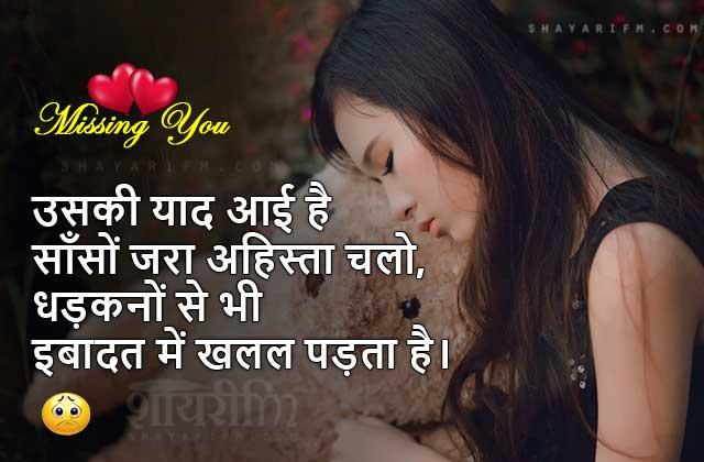 Missing You Shayari, Yaad Shayari, Hindi Yaadein Status