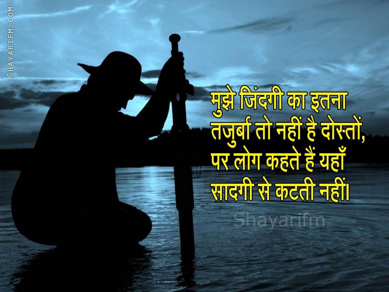 Shayari on Life, Zindagi Ka Tajurba